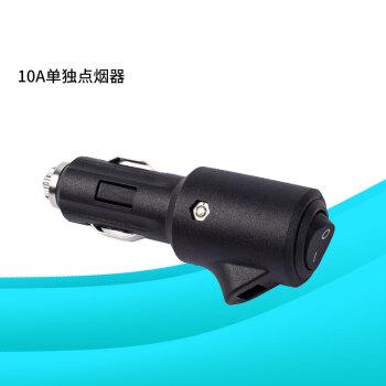 10 Aスイッチ付きの大電力車の車載用シガレットプラグにコードヒューズ付き12 V 24 V電源コード通用10 A単独シガレットライター