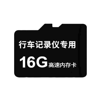 歌立方ドライブレコーダーメモリカード32ギガ16ギガ16ギガ専用