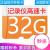 ドライブレコーダー高速メモリカード32 G 16 G TFカード(Micro SD)ビデオモニタ携帯タブレットカメラ専用32 Gメモリカード高速至尊版