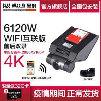 ブラックソードドライブレコーダーFHD 6120 W前後ダブル記録1080 P超高精細夜視ベンツポルシェアウディHONDAフォルクスワーゲンビュイックキャデラック6120 W前後ダブル録画+32 Gカード+インストール