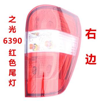適配潤華年はテールランプ6371 6376 6400 6386 6388 6390ライトの光Sの後尾6390赤色ライトの右端に適用されます。