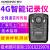 VOSONIC(VOSONIC)I 8 4 G执法录音器リモートリアルタイム操作インテリジェント对话定位高清赤外夜视WIFI无线伝送4 G内蔵64 G
