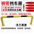 安易保鋼管車止め器車庫ポジショナ車輪制限器鉄抵抗車ストッパガードバー角鉄鋼管タイプ四